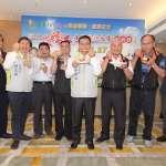 第一屆「長糯米」全國料理大賽4/27彰化登場