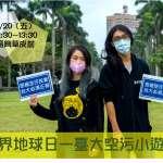 拒當空汙幫兇!台大學生會籲校方停止投資高污染產業