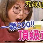 【影音】一顆要價200元的頂級章魚燒?加入這2樣東西,章魚燒瞬間Level UP!