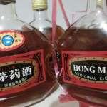 廣東醫生稱鴻茅藥酒有毒 竟遭跨省追捕、拘留三個月