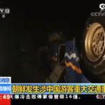 至少30死?中國旅客遊北韓發生巴士墜橋意外,北京緊急組織醫療專家出國救治