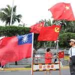 台灣民意基金會民調》「中國引力」增強?贊成一中2年增11.3%