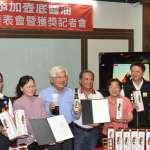 雲縣府輔導西螺大同醬油 獲國際雙重認證