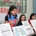 新教長吳茂昆再爆爭議 藍委爆:專利申請書填「中國台灣地區」
