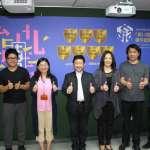 台北設計獎即日起徵件 總獎金380萬菁英群聚