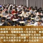 高教公民》香港教育的公式化危機