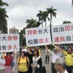 陳昭南專欄:拔管案,中共借機掀起台灣學界的文革運動!