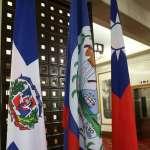 中國挖我友邦多明尼加 蘇嘉全:嚴重破壞兩岸關係