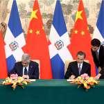 讓台灣「零邦交」!多明尼加斷交,中國官媒放狠話:就是要對台灣「外交絞殺」