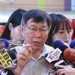 台多斷交》柯文哲:中國打壓是預料的事,重點是台灣經濟、國防力量要夠