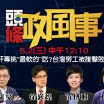 心肝專挑「最軟的」吃?台灣勞工被誰擊敗了?頭條政風事邀你一起把關!