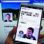 新新聞》候選人藍盾加身  LINE@將席捲政壇?