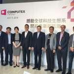台灣的盛事《COMPUTEX 2018》InnoVEX展,一起共創新藍海商機