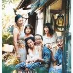 71屆坎城影展》「苦中帶甜的當代社會寓言」 日本名導是枝裕和《小偷家族》勇奪金棕櫚獎