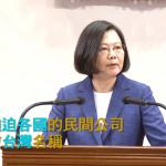 中國迫外商更改「台灣」名稱 蔡英文批「徒增反感的魯莽行為」