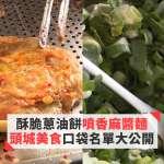 【台客嬉遊EP08】頭城美食不藏私,口袋名單大公開!