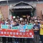 「臺東好物協會」成立 推動品牌邁向國際