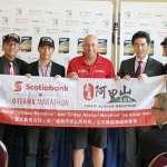 加拿大金標賽事在台灣!嘉義阿里山馬拉松與渥太華馬拉松締結姊妹賽事