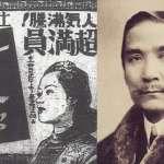 在清末「支那」超夯、連孫文也用,為何短短百年卻成中國蔑稱?一切來自日軍的侵略詭計…