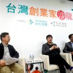 台杉、亞矽聯手舉辦創業沙龍 孵出台灣創業家