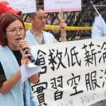 風評:打破低薪困境,強制上市櫃公司公布薪資?