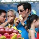 聽聞「吳敦義」3個字 馬英九冷回:還是談香蕉吧!