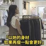 【影音】「妳的身材穿什麼都不會好看」 當你看到別人被這樣歧視時,你會怎麼做?