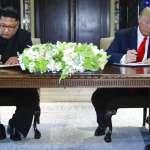 川金會落幕》川普與金正恩簽署聯合聲明:實現朝鮮半島無核化、建立美朝新關係