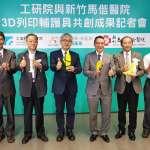 工研院攜手新竹馬偕 全力研發3D列印輔護具醫材領域