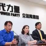 台灣民意基金會民調》藍綠支持度不相上下 時代力量坐穩第三大黨