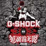 籃球》「G-SHOCK 3x3街頭霸王戰2018」決戰台北夏日街頭