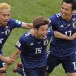 世足戰果》H組:日本2比1力退哥倫比亞 創下亞洲首勝南美紀錄