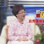 脫黨後首透心聲!呂秀蓮呼籲民進黨人講真話:治國不能當大小姐
