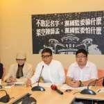 陳師孟推監委記名投票遭否決 蔡易餘及律師聲援:「黨國監委」到底怕什麼?