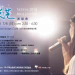 第9次手術前的最後心願!馬凡氏症罕病歌手Seven「光芒」演唱會為病友發聲