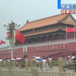 觸犯《反間諜法》!中國政府起訴70多歲日本男性,歷來第8例
