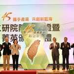 創新是台灣求勝關鍵 蔡英文肯定工研院45年努力