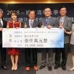 法學界金援加持 清大成立亞洲第一所區塊鏈法律中心