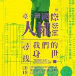 2018臺灣國際人權影展下個月登場「尋找我們的身世」探索記憶與歷史