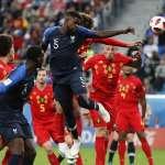 世足賽果》4強:烏迪迪關鍵頭錘破門,法國1比0踢倒歐洲紅魔