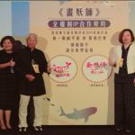 打破出版僵局!「POPO原創」放遠目標,成為台灣原創的最大推力