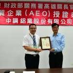 符合國際貿易供應鏈安全制度 中鋼鋁業獲頒安全認證