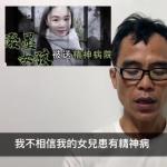 「我不相信我女兒有精神病!」潑墨女孩父親醫院探望愛女被拒,竟被警方帶走