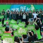 汪志雄觀點:再論民進黨的「台灣價值」