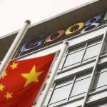 谷歌重返中國傳言再起:員工揭露「龍飛」秘密計畫,自動過濾「人權、民主」敏感詞