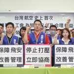 機師工會97.9%支持罷工 勞動部長終於回應了