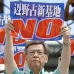賭上性命守護沖繩的男人:沖繩縣知事翁長雄志8日癌逝,享壽67歲
