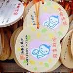 新婚去日本,可以到哪裡玩?東京求子、安產必拜5座神社一次報你知!