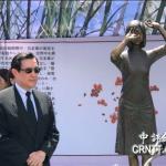 馬英九揭幕慰安婦銅像 日本駐台代表向吳敦義關切