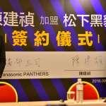 排球》挑戰日本最高殿堂 陳建禎正式加盟松下黑豹